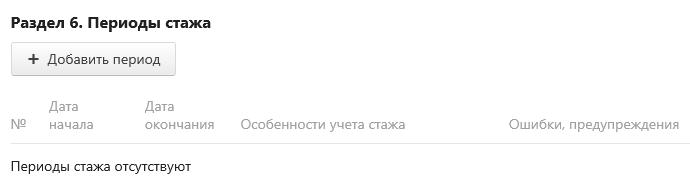 Контур.Экстерн, СЗВ-КОРР, Периоды стажа