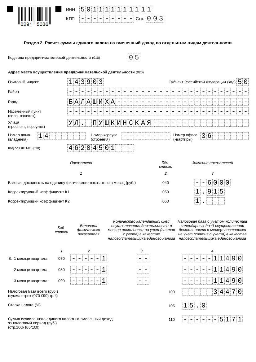 Раздел 2 декларации по ЕНВД