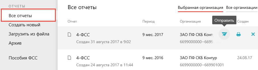 Контур.Экстерн, редактирование 4-ФСС