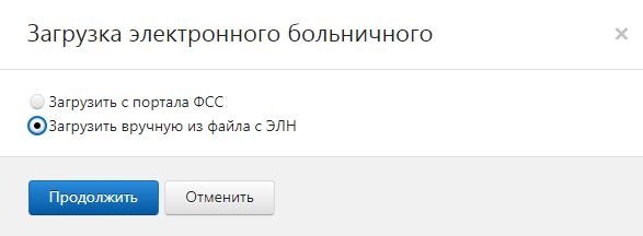 Контур.Экстерн, загрузка ЭЛН вручную
