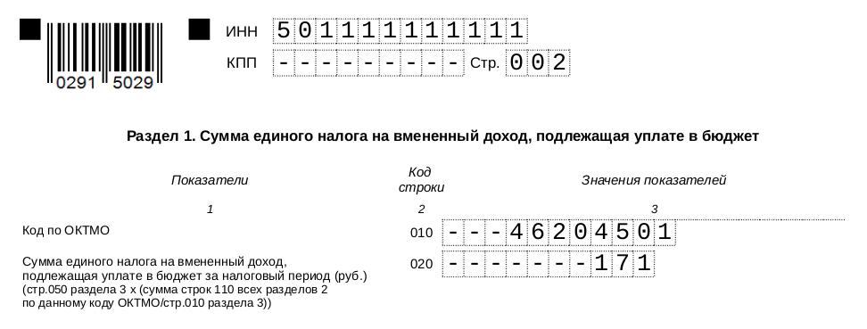 как узнать код октмо по месту жительства в 3 ндфл нижний новгород