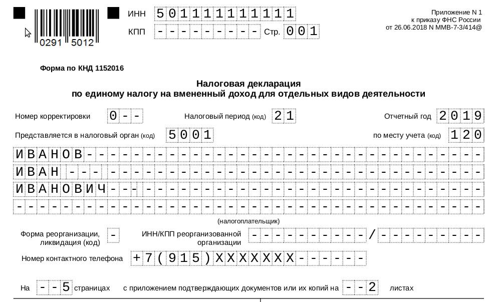 Как получить новое водительское удостоверение взамен старого