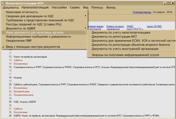 Налогоплательщик ЮФ, интерфейс