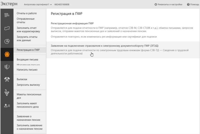 заявление на ЭДО с ПФР в Эксетрне