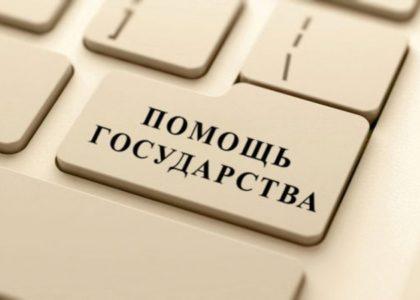 меры поддержки МСП