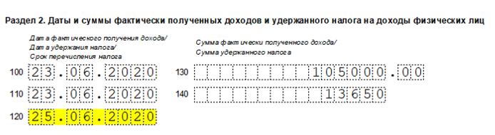 Data_cleduyshego_dnya_pocle_yplati_naloga