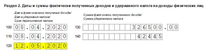 Data_yplati_podoxodnogo_naloga