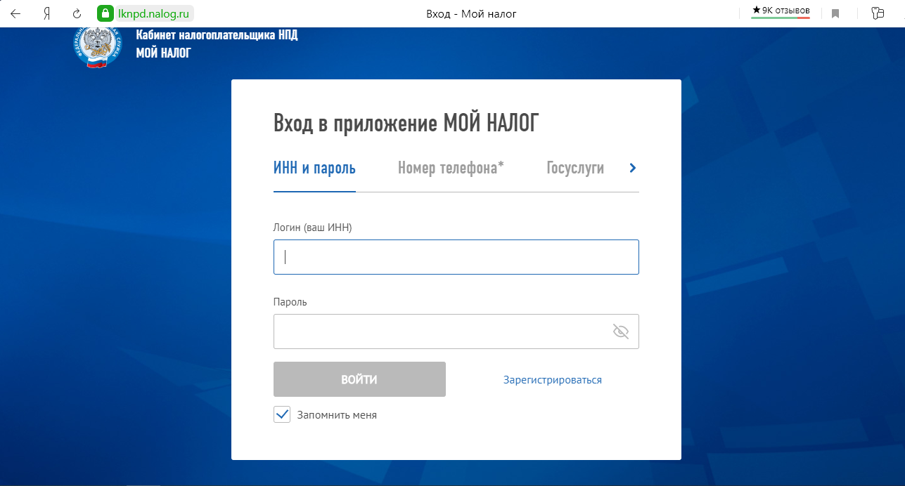 Мой Налог регистрация