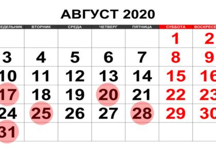 Сроки сдачи отчетности в августе 2020