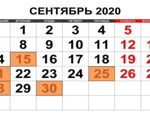 Календарь бухгалтера на сентябрь