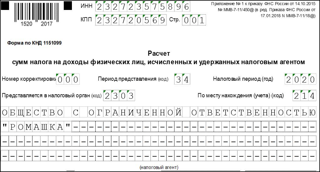 6-НДФЛ 1
