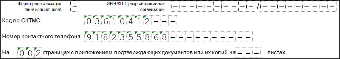 6 НДФЛ 2