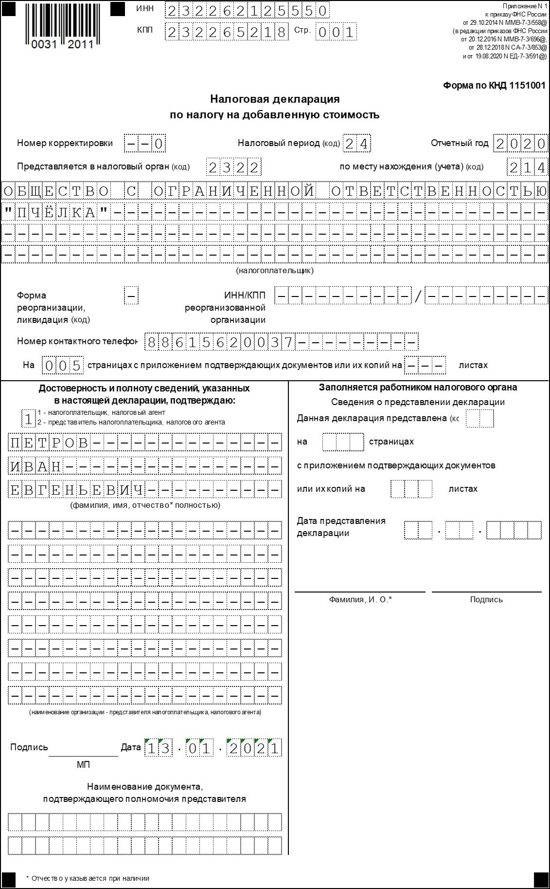Титульный лист НДС
