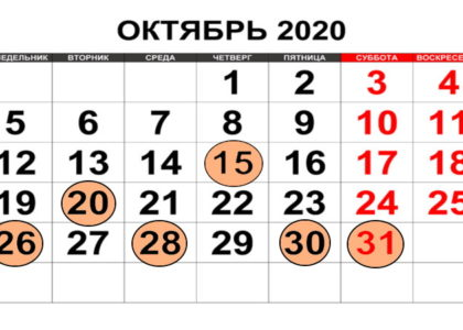 календарь бухгалтера октябрь