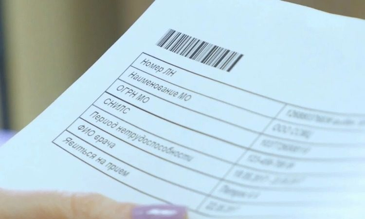 Новый порядок работы с больничными с 14 декабря