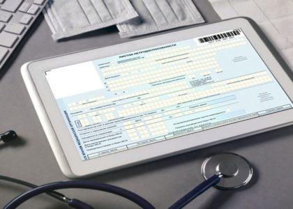 Оформление больничных с декабря 2020