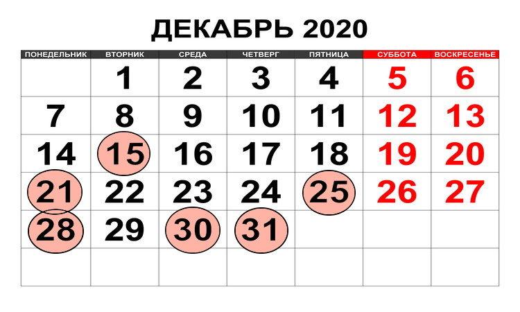 Календарь бухгалтера декабрь