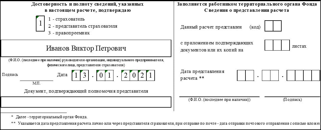 Титульный лист 4-ФСС (конец)