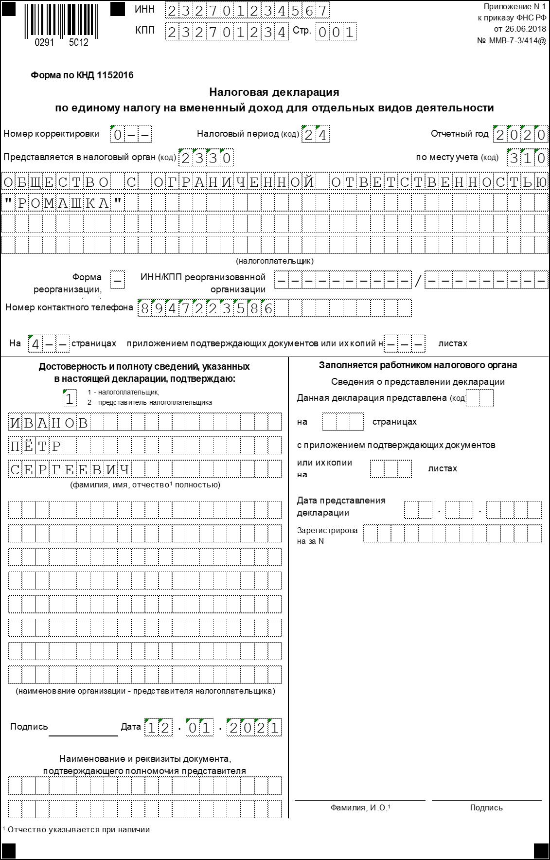 Титульный лист ЕНВД