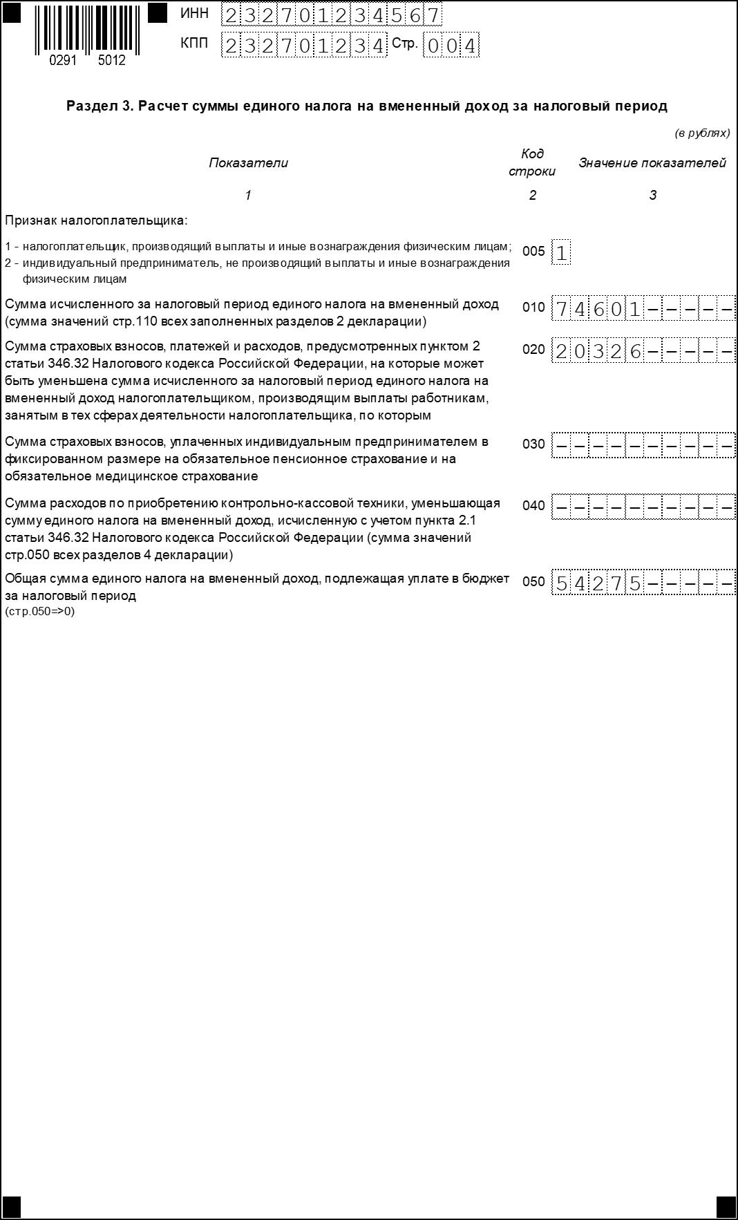 Раздел 3 декларации по ЕНВД