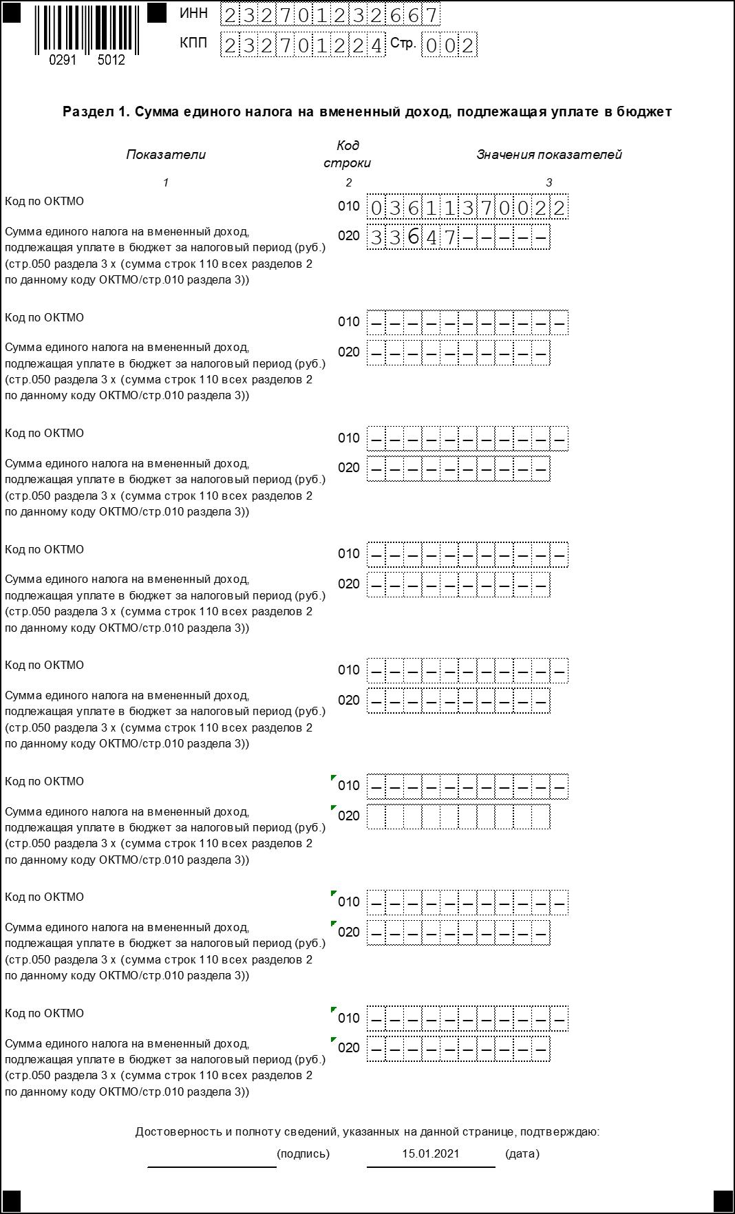 Раздел 1 декларации по ЕНВД