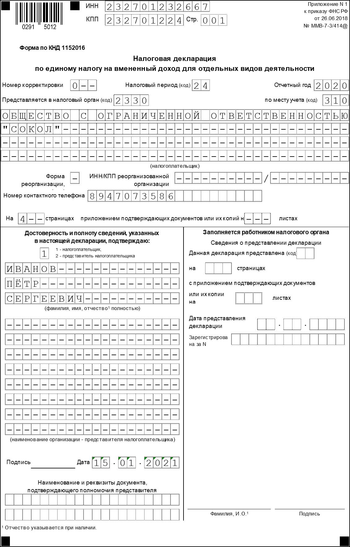 Титульный лист декларации по ЕНВД