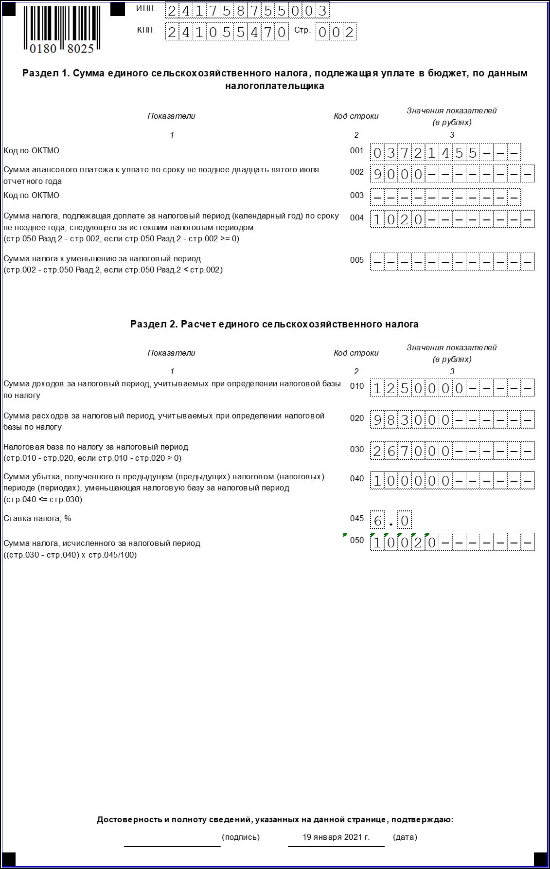 Раздел 1 и 2 декларации ЕСХН