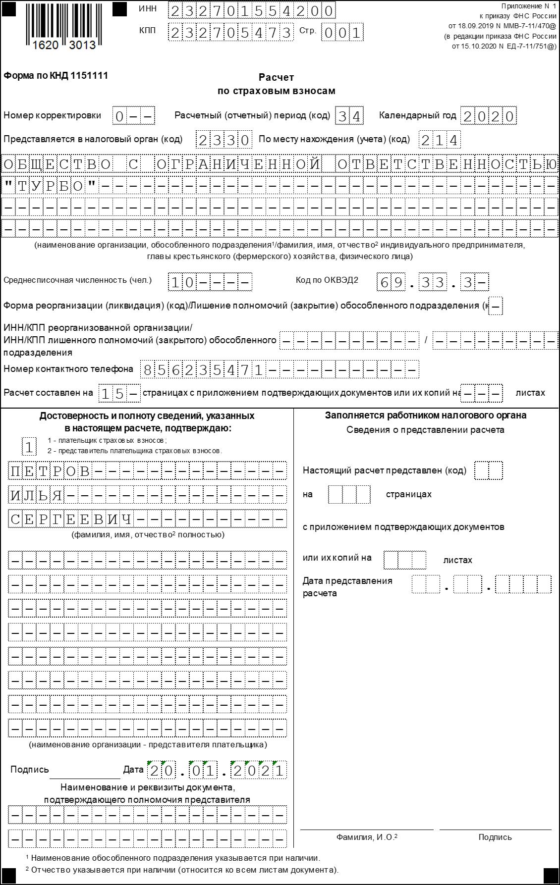 Титульный лист РСВ