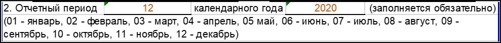 СЗВ-М раздел 2