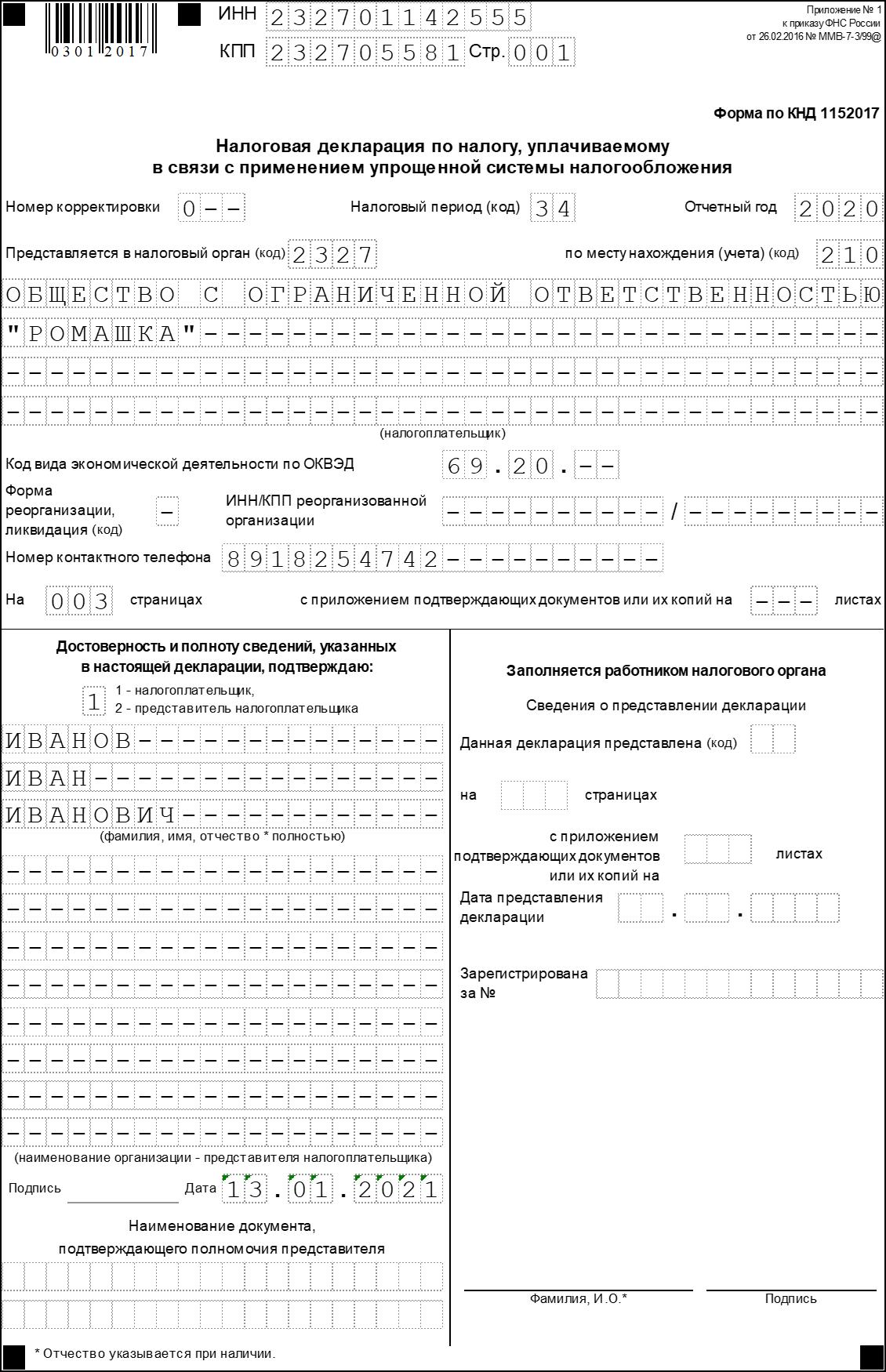 Титульный лист декларации УСН (доходы)