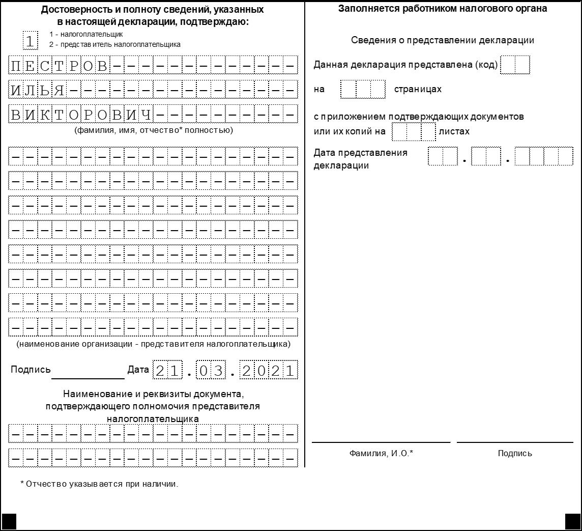 Титульный лист (часть 4) имущественной декларации