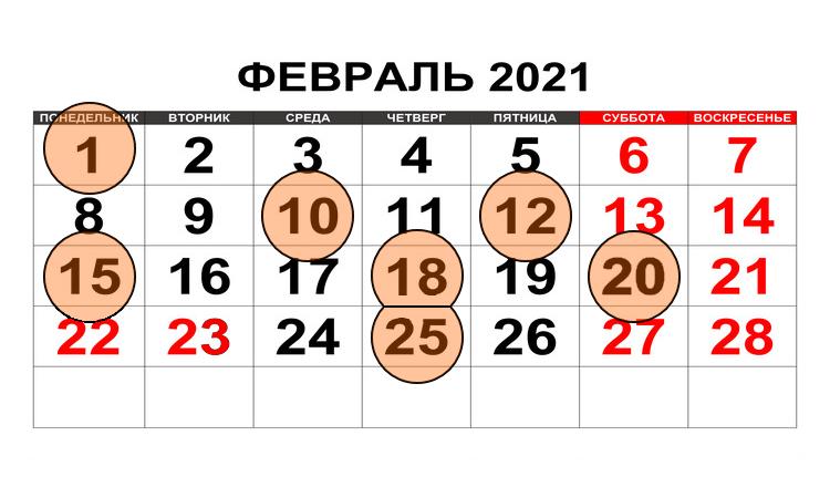 Календарь бухгалтера на февраль 2021