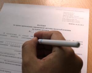 Уменьшение патента на страховые взносы