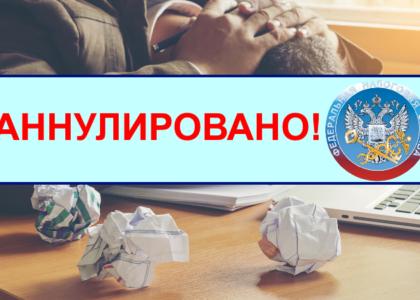 Аннулирования деклараций ИФНС с 1 июля 2021 года