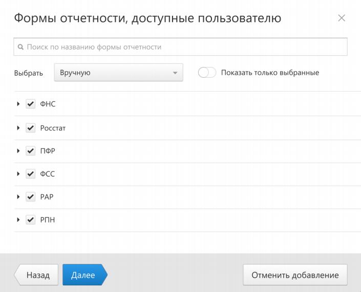Добавление нового пользователя в Экстерне