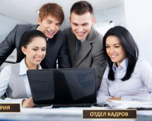 Новейшие разъяснения Роструда обязанности бухгалтерии и отдела кадров