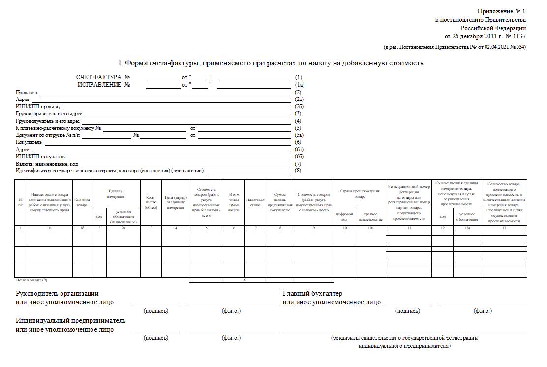 Бланк Счет-фактура