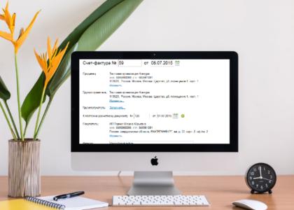 Новые формы счетов-фактур, журналов учёта, книг покупок и продаж с июля 2021 года