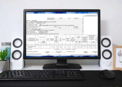Обновлённая форма счёта-фактуры с 1 июля 2021 года