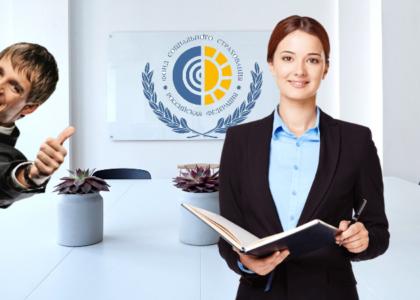 8 критериев выбора работодателей для проверки ФСС