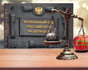 Верховный суд вынес определение о запрете блокировки счетов ИП